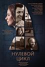 Фільм «Нулевой цикл» (2018)