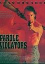 Фільм «Нарушившие условия досрочного освобождения» (1994)