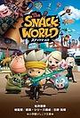 Сериал «Snack World» (2017 – ...)