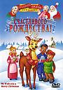 Мультфільм «Счастливого Рождества!» (1999)