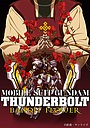 Аниме «Мобильный воин Гандам: Удар молнии – Бандитский цветок» (2017)