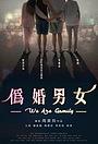 Фільм «Wei Hun Nan Nv» (2017)