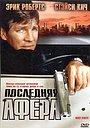 Фільм «Вулиці милосердя» (2000)