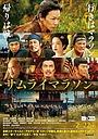 Фільм «Самурайский марафон» (2019)