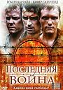 Фільм «Последняя война» (2001)