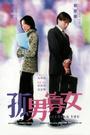 Фільм «Нуждаюсь в тебе» (2000)