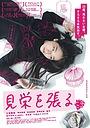 Фільм «Miewoharu» (2016)