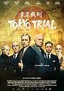 Фільм «Tokyo Trial» (2017)