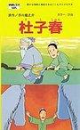 Аниме «Toshishun» (1981)