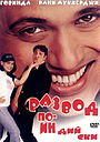 Фільм «Развод по-индийски» (2000)