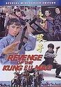 Фільм «Da jiao niang zi» (1977)