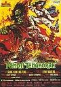 Фільм «Panji tengkorak» (1971)