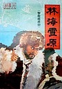 Фільм «В логове Беркута» (1960)