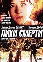 Фільм «Обличчя смерті (Обличчя господа)» (2001)