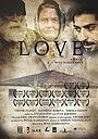 Фильм «Любовь» (2016)
