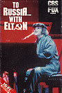 Фільм «To Russia... With Elton» (1979)
