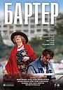 Фильм «Barter» (2016)