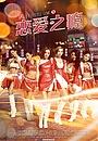 Фільм «PG lin oi ji yin» (2016)