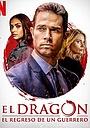Серіал «Дракон» (2019 – 2020)