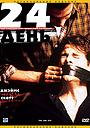 Фільм «24-й день» (2004)