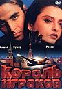 Фільм «Король игроков» (1996)