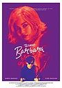 Фільм «Барбара» (2019)