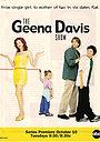 Серіал «Шоу Джины Дэвис» (2000 – 2001)