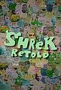 Мультфильм «Shrek Retold» (2018)
