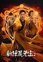 Фільм «Xin jiang shi xian sheng 2» (2018)