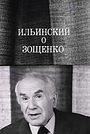Фільм «Ильинский о Зощенко» (1974)