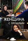 Серіал «Женщина с прошлым» (2019 – ...)