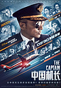 Фільм «Китайский лётчик» (2019)