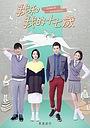 Серіал «Любовь в 17» (2016)