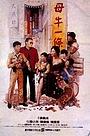 Фільм «Спекулянт» (1986)