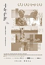 Фільм «10 лет на Тайване» (2018)