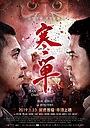 Фільм «Ханьдань» (2019)