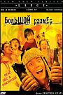 Фільм «Великий Розмір» (2001)