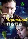 Фильм «Гаражный папа» (2018)