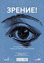 Фільм «Зрение!» (2017)