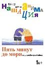 Мультфильм «Пять минут до моря» (2018)