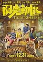 Фільм «Похитители тигра» (2021)
