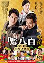 Фільм «Подделка 2» (2020)