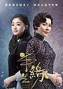 Серіал «Ban Sheng Yuan» (2019)
