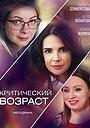 Сериал «Критический возраст» (2019)