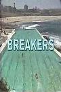 Серіал «Breakers» (1998 – 1999)