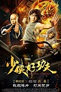 Фільм «Swordsman Nice Kungfu» (2019)