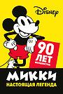 Мультфильм «Микки — настоящая легенда. 90 лет волшебства» (2019)