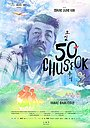 Фильм «50 Chuseok» (2019)
