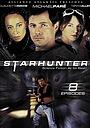 Серіал «Звёздный охотник» (2000 – 2004)
