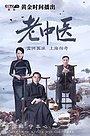 Сериал «Врач традиционной китайской медицины» (2018 – 2019)